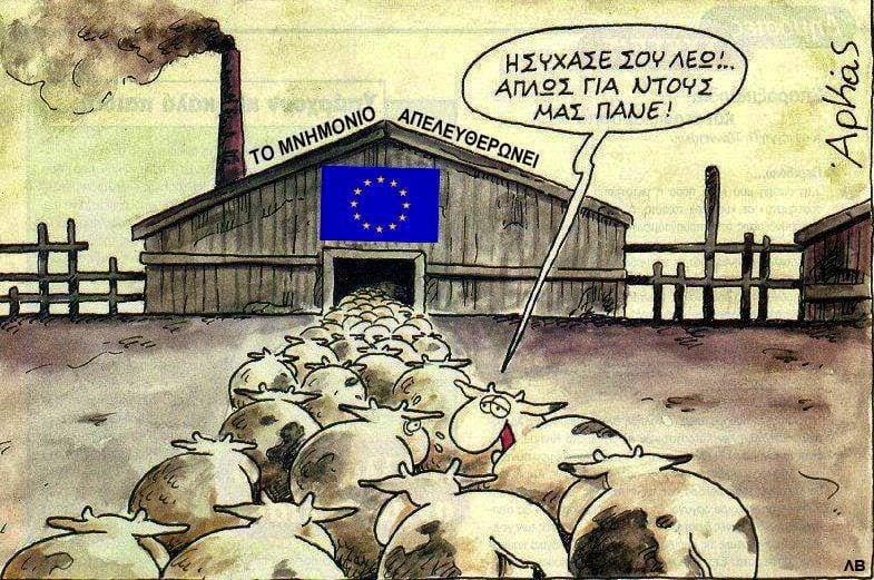 Ε.Ε - προβατα