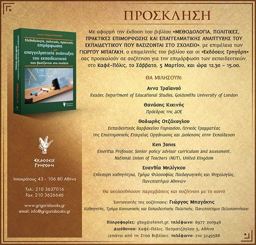 Μπαγάκης Πρόσκληση σε παρουσίαση νεου βιβλίου