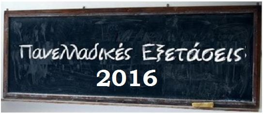 panelladikes2016
