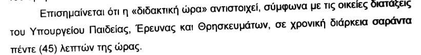 oromistio3