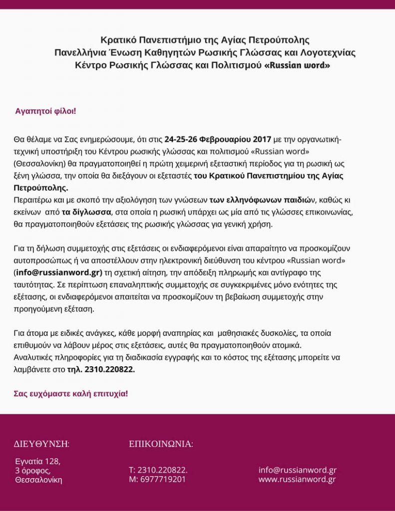 announcement_winter_exams_greek