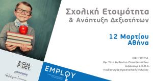 9A.-Sxoliki-Etoimotita-Athina-12.3.17