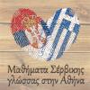Μαθήματα Σέρβικης γλώσσας