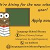 Ζητάμε καθηγητή/τρια αγγλικών για την επόμενη σχολική χρονιά! Αλκαμένους 13, Αγία Παρασκευή