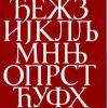 Μαθήματα σερβικών